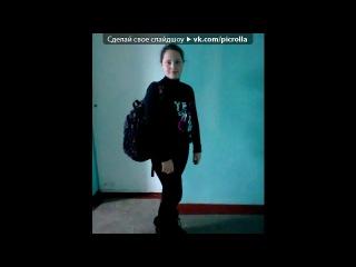 «я» под музыку про школу - прикольная музыка. Picrolla