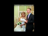 «Наша Свадьба!!!!» под музыку Natalie Imbruglia  - Torn (Зачарованные 1 сезон). Picrolla