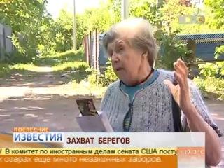 25.05.2012 г.|Телеканал«100 ТВ»:Берега Суздальских озер, незаконно захваченные владельцами коттеджей, до сих пор не освободили.