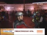 Этой ночью на Дворцовой площади прошла массовая гимнастика