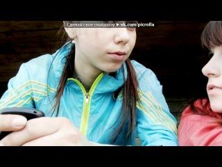 «Позитивный денёк^^» под музыку Гоша Матарадзе - Два сердца (скачать альбом на mataradze.ru ). Picrolla