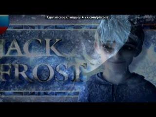 «Ледяной джек :)» под музыку BigBang - Ледяной Джек. Picrolla