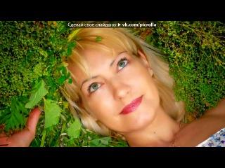 «Лучше любовь без будущего, чем будущее....... без любви.» под музыку Василий Акимов - Лучшая женщина. Picrolla