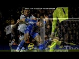 «Петр Чех | Сезон 2010/2011» под музыку Chelsea F.C. / Ф.К. Челси - No One Can Stop Us Now (неофициальный гимн челси) //p.s.:офиц. гимн другой, называется он Blue is the Colour. Picrolla