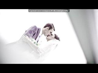 «САМЫЙ СЧАСТЛИВЫЙ ДЕНЬ В НАШЕЙ ЖИЗНИ!!!» под музыку Мария Шерифович - Молитва (Евровиденье 2007. Сербия). Picrolla