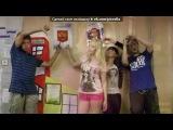 Это Лето мне не забыть Ни когда!!! под музыку T.I. feat. Christina Aguilera - Castle Walls (FAuxs Dubstep Remix). Picrolla