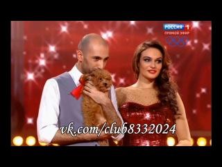 Танцы со звёздами. Алёна Водонаева и Евгений Папунаишвили. Румба - 2