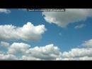 «Просто лети рядом...» под музыку Ханс Зиммер - трек из фильма Гладиатор.