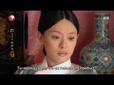 Легенда о Чжэнь Хуань / Hou Gong Zhen Huan Zhuan / Empresses in the Palace / 后宫 甄嬛传,серия 45
