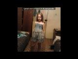 «С моей стены» под музыку Lui Muzon - Опа смотри какая Попа (Хит Лета 2012). Picrolla