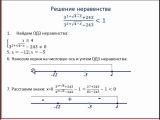 Решение комбинированных неравенств методом интервалов