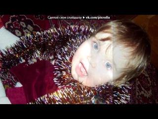 «Прошлый новый год» под музыку Abba - Last Christmas. Picrolla