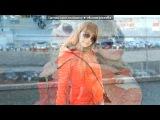 Со стены друга под музыку DJ Smash feat. MMDANCE - Суббота (Radio Edit). Picrolla