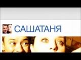 СашаТаня 1 2 3 4 5 6 7 8 9 10 серия