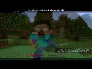 «Херобрин» под музыку Minecraft - песня из клипа про майнкрафт. Picrolla