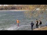 пиздец ребята ходят по льду,мы с ксюхой тоже прошлись так чуть блеать не провалились