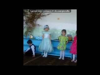 «осень» под музыку Детская песня