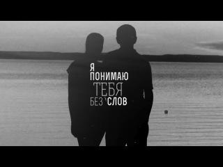 ARTIK ft. ASTI - Держи меня крепче