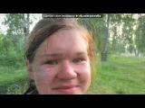 Ревун (17-19.06.2012) под музыку Туристские песни - Ох, заманили!. Picrolla