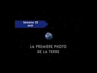 Земля - космический корабль / Tous sur orbite 1 серия
