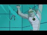бен 10 инопланетная сверхсила 1 сезон 15 серия