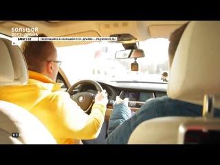 BMW 5 GT - Большой тест-драйв со Стиллавиным (видеоверсия) Big Test Drive (videoversion) - БМВ 5 GT