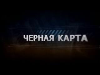 Незримый бой: Черная карта (5 серия / 2013)