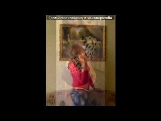 «С моей стены» под музыку М. Аликперов И Руслана - Вернись (Позабудем мы с тобой все обиды и горести, Молю тебя ты только меня прости. Любимая вернись.). Picrolla