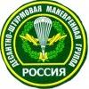 ПВ ФСБ РФ