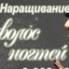 Кератиновое выпрямление волос Барнаул