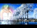 «Ирина Малышева» под музыку С Днём рождения  - Дорогая, милая подруга... Счет годам не стану подводить, Только комплименты в день рожденья В адрес твой я буду говорить!  Для тебя судьба не пожалела Красоты фигуры и лица, Молодость твоя у самого начала, И не видно ее близкого конца!  Красота, к. Picrolla
