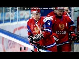 «МЧМ 2013. Уфа.» под музыку Хоккей - ООО-О-О-О-ОООО.... Picrolla