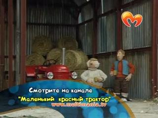 Маленький Красный Трактор