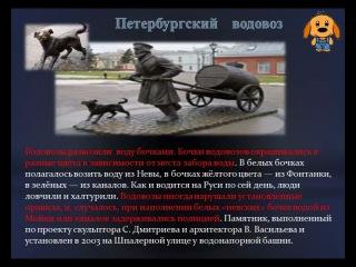 Видеолекции для детей старшего дошкольного возраста по теме Необычные памятники Санкт-Петербурга