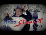 4 января Яхонт в БКЗ. Новогодний концерт