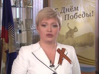 Поздравление губернатора Мурманской области Марины Ковтун с Днем Победы