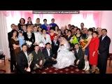 «Наша свадьба!!!» под музыку Айдар Галимов - Рахмат сина бахет кошым. Picrolla
