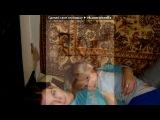 Семья под музыку Би2 и Агата Кристи - А Мы не Ангелы. Picrolla