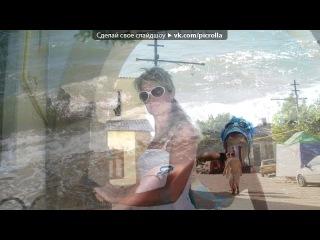 «Таня» под музыку ВИА Сливки и Анжелика Варум - Самая лучшая на земле. Picrolla