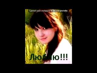 «Леночка» под музыку Джем - Девочка моей мечты. Picrolla
