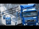 «Со стены Транспортная Компания » под музыку Константин Головин - О дальнобойщиках. Picrolla