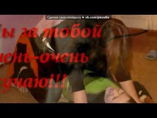 «днюха» под музыку Позитивная песня про День Рождения! - С Днем Варенья=))))))))))). Picrolla