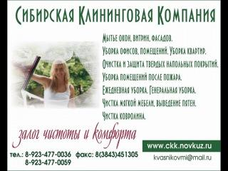 Сибирская Клининговая Компания, мойка фасада, уборка, клининг, мойка, химчистка