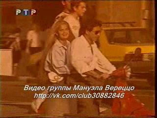 Мануэла 19 диск 4 часть(канал РТР)