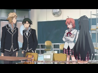 OreGairu / Yahari Ore no Seishun Love Comedy wa Machigatteiru [4 из 13] (субтитры)