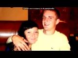 «Мыыыыы))))» под музыку 23:45 feat 5ivesta Family - Любимый мой. . Picrolla