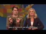 SNL: Прощание Сета Майерса (рус. субтитры)