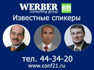 Регистрация на on-line трансляцию V всероссийской Конференции