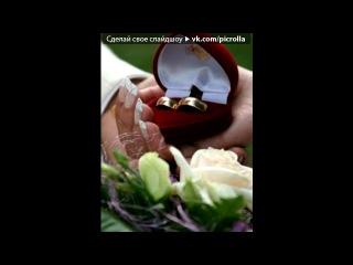 «Свадьба» под музыку GH - Под эту песню я мечтаю и буду танцевать свадебный вальс!!! Да! Очень красивая!. Picrolla