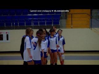 «Я и Мои Любимые Друзья» под музыку Музыка для тренировок - 2 vk.com/shmusic. Picrolla